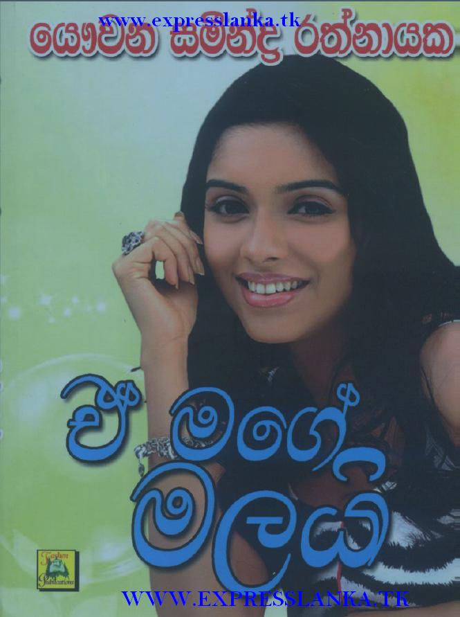 Related image with Sujeewa Prasanna Arachchi 2012 06 New Bawana Magazine By Sujeewa - A%2Bmage%2Bmalay