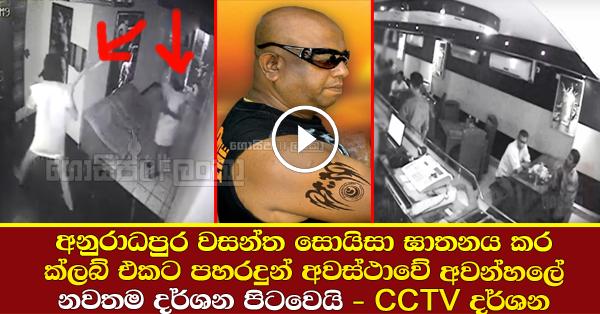 Anuradhapura Karate Wasantha Zoysa murder incident - Updates