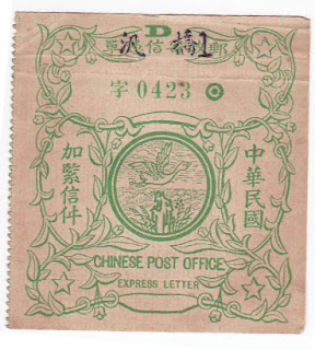 Chinese Express Letter stamp fron early 1900