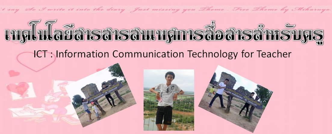 เทคโนโลยีการสื่อสาร