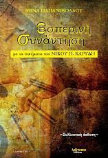 ΕΣΠΕΡΙΝΗ ΣΥΝΑΝΤΗΣΗ με τα ποιήματα του Ν.Π.ΚΑΡΥΔΗ