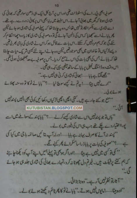 Sample page of Mere Naseeb Ki Barishein Urdu Novel