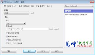 文件轉PDF檔工具軟體 PDF Writer,好用的文件、圖片轉PDF檔軟體
