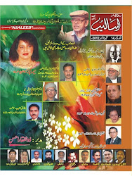 "Seema Gupta Ghazal/ Interview in magazine ""ASALEEB"" Sargodha (Pakistan) MAY-JULY 2012 EDITION"