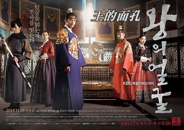 《韓劇 王的面孔》王的面孔預告&劇情 ~ 徐仁國、趙胤熙、李成宰、申成祿
