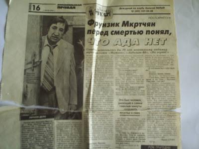 Фрунзик Мкртчян перед смертю понял, что ада нет