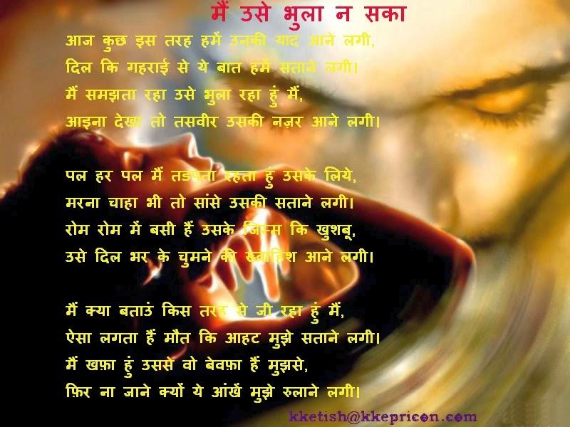 Download Hindi Poetry 2015 - Hindi Poetry Desktop ...