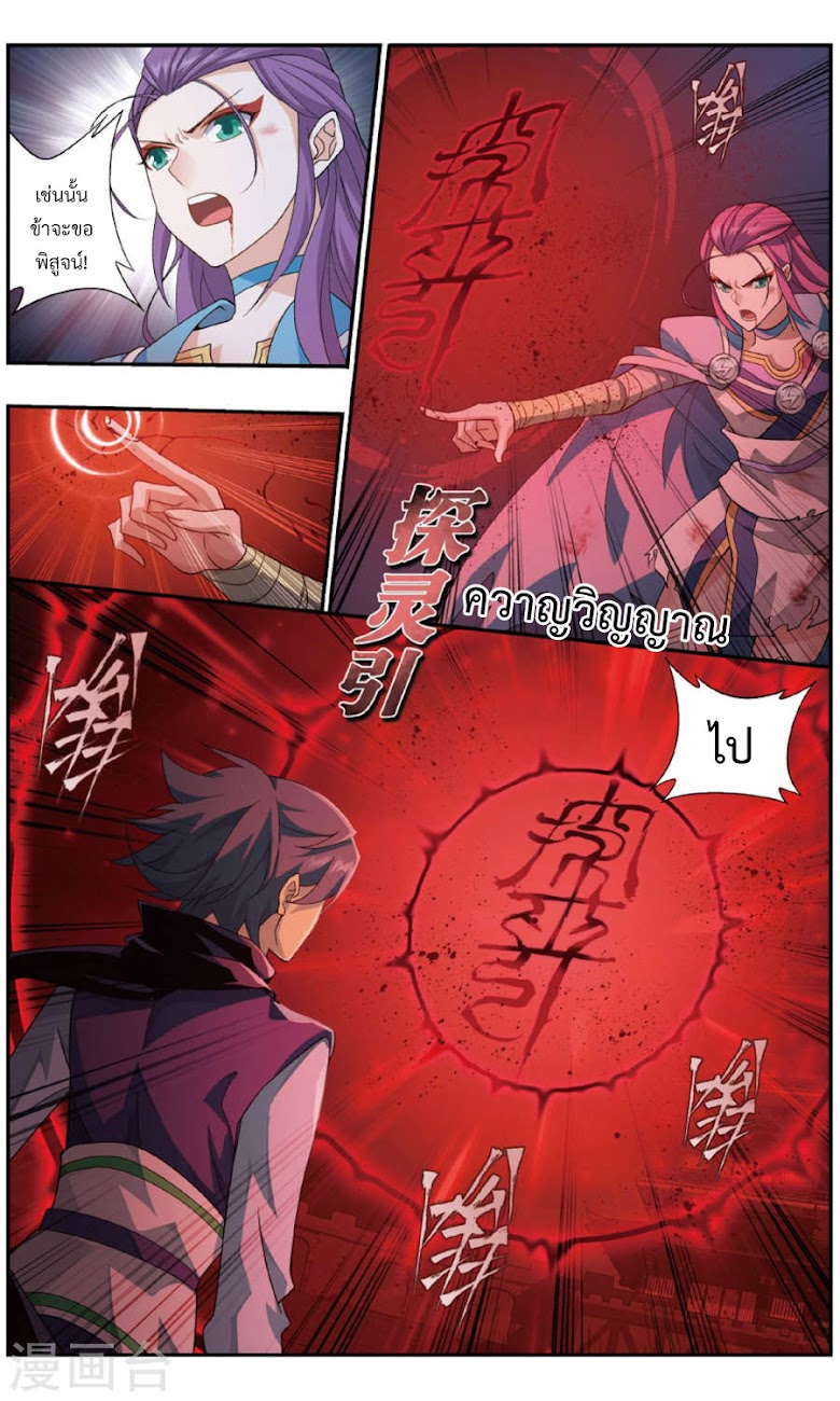 Doupo Cangqiong - หน้า 16