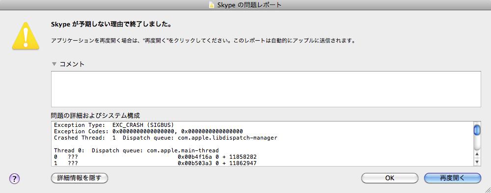 sims 3 application not responding mac