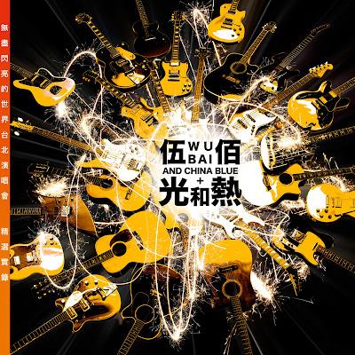 """光和熱 (""""無盡閃亮的世界"""" 台北演唱會精選實錄) - 伍佰 & China Blue"""