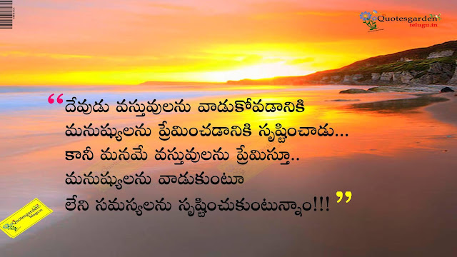 Best telugu heart touching inspirational life quotes