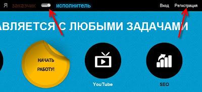 ссылка для регистрации в сиистеме Liked.ru: заработать на выполнении простых заданий