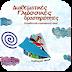 Διαθεματικές Γλωσσικές Δραστηριότητες, Συλλογικό (Android Book by Automon)