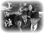 Phim Tân Máu Nhuộm Bến Thượng Hải