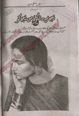 Tujh se mangon main tujh ko by Shazia Mustafa Episode 1 to 18 pdf