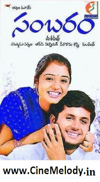 Sambaram Telugu Mp3 Songs Free  Download  2003