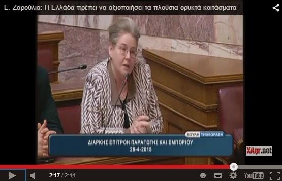 Ε. Ζαρούλια: Η Ελλάδα πρέπει να αξιοποιήσει τα πλούσια ορυκτά της κοιτάσματα - ΒΙΝΤΕΟ