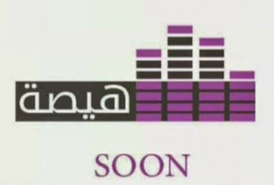 قناة هيصة/Hash frequency channel on Nilesat