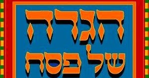 graphic relating to Printable Haggadah referred to as Everyday living Further Quickly: Baby Helpful Pover Seder Elements