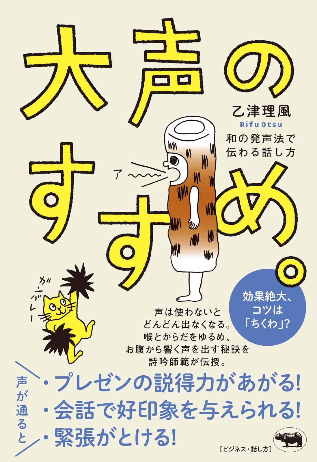 最新刊『大声のすすめ。』amazon、全国の書店で発売中!