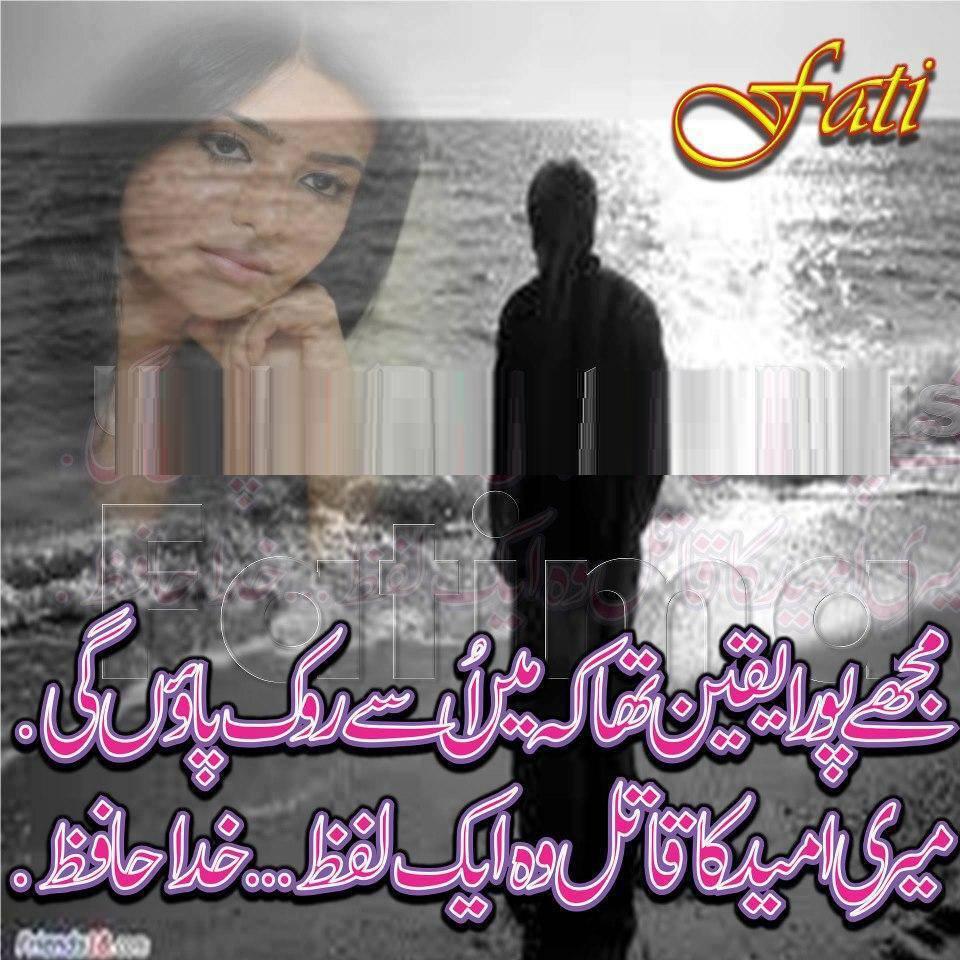Change.....Begins Now: urdu poetry, urdu shayari sad