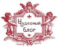 Наградка от Юльчика))))