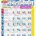 कालनिर्णय २०१३ मराठी - kalnirnay 2013 marathi free download