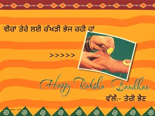 Raksha Bandhan 2015 - Send Rakhi Online