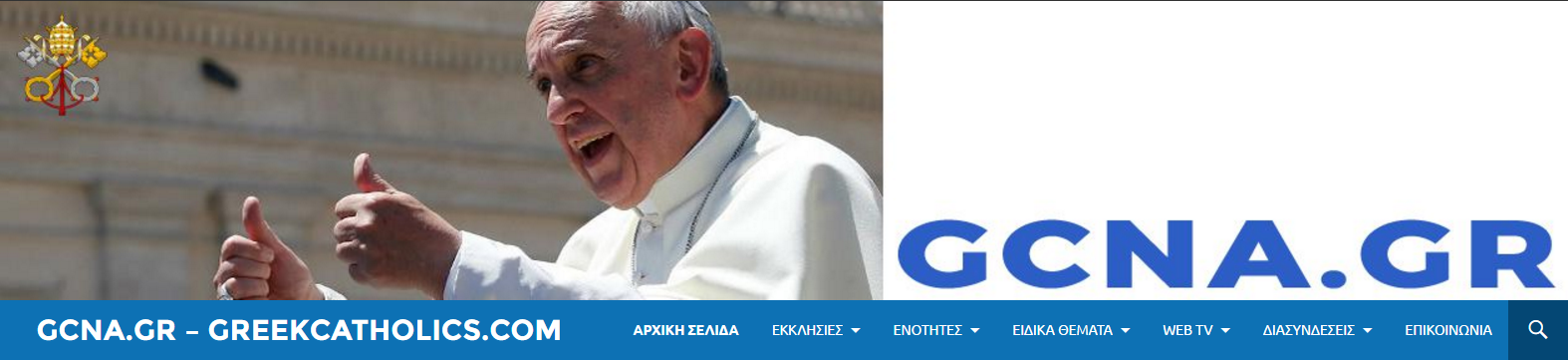 Η Καθολική Εκκλησία Στην Ελλάδα Και Στον Κόσμο Με Ένα Κλικ…