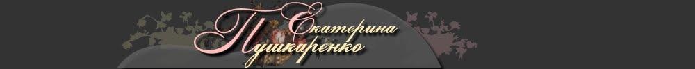 Pushkarenko.ru (RU)