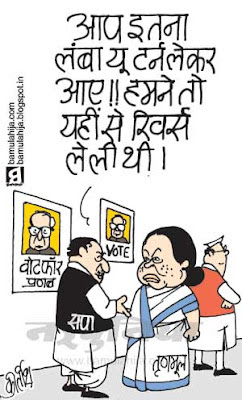 mamata banerjee cartoon, mulayam singh cartoon, president election cartoon, upa government, indian political cartoon, congress cartoon