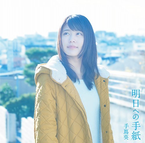 [Single] 手嶌葵 – 明日への手紙 プレミアムエディション (2016.03.16/MP3/RAR)