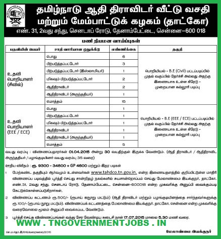 Assistant Engineer Vacancy in TAHDCO Chennai : 20 Assistant Engineer Civil, Assistant Engineer EEE / ECE in Tamil Nadu Adi Dravidar Housing and Development Corporation (TAHDCO) Chennai (www.tngovernmentjobs.in)