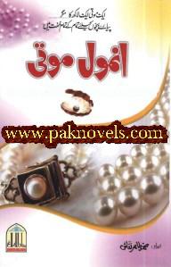 Anmol Moti by Mohammad Tahir Naqash