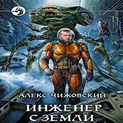 Инженер с Земли. Алекс Чижовский — Слушать аудиокнигу онлайн