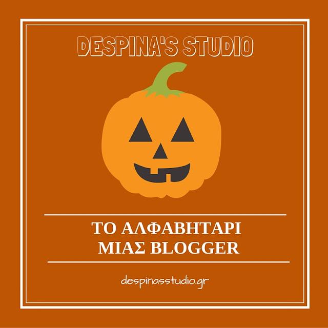 Το Αλφαβητάρι μιας αγχωμένης blogger