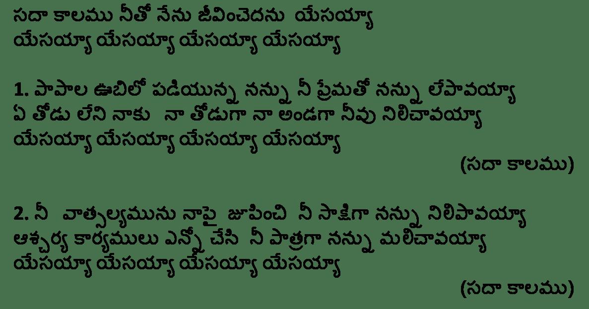 Lyrics Of Telugu Christian Songs Sadakalamu Neetho Nenu Telugu Lyrics
