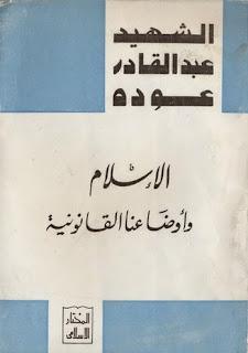 كتاب الاسلام وأوضاعنا القانونية - عبد القادر عودة