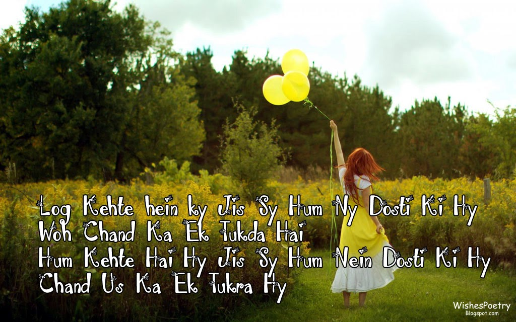 emotional shayari sms messages in hindi poetry about