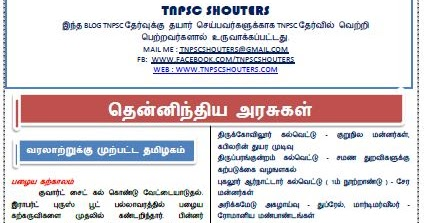 Tnpsc group 2 2015 materials in tamil
