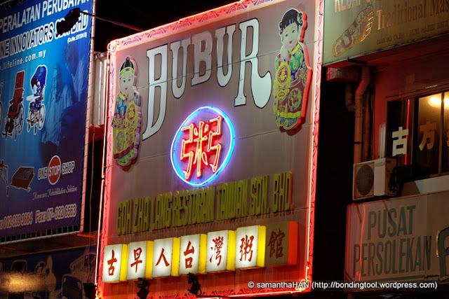Goh-Zha-Lang-Restoran-Taiwan-古早人台湾粥餐馆-Taman-Sentosa-Johor Bahru