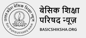 Basic Shiksha News ⸗ Primary Ka Master ⸗ Shiksha Vibhag ⸗ Shikshamitra ⸗ BTC DElEd