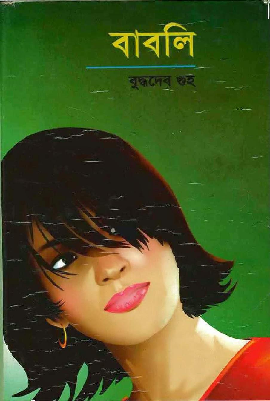 Babli by Buddhadeb Guha