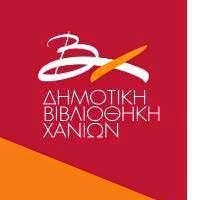 Δημοτική Βιβλιοθήκη Δήμου Χανίων