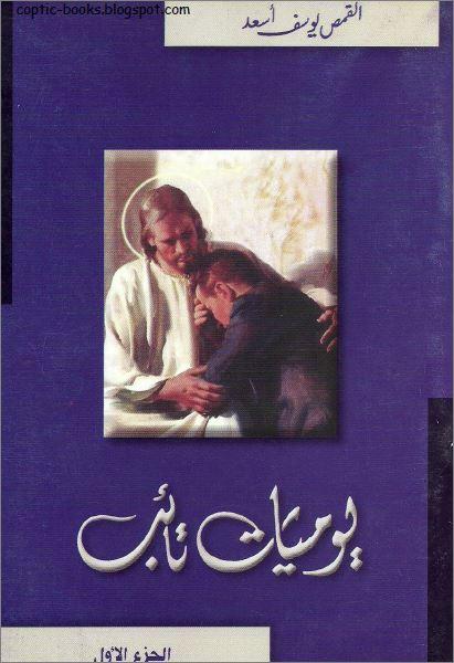 كتاب يوميات تائب  - الجزء الاول - للقمص يوسف اسعد