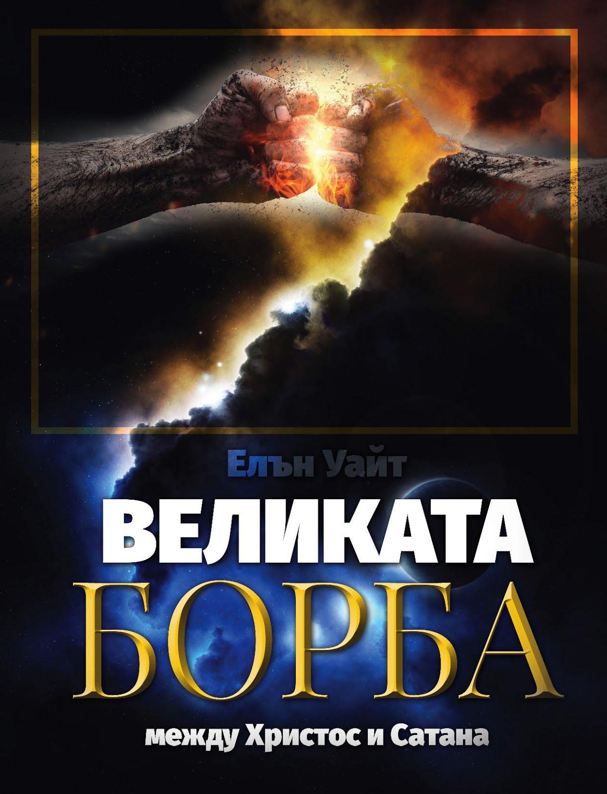 НАЙ-ЧЕТЕНАТА книга