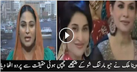 Veena Khan told the hidden reality of GEO