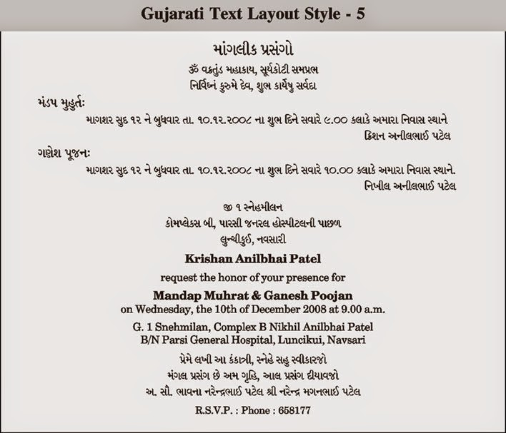 wedding invitation card matter in gujarati hindu wedding Wedding Card Matter In Gujarati For Daughter lagna patrika matter in gujarati gujarati wedding kankotri wedding card matter in gujarati for daughter