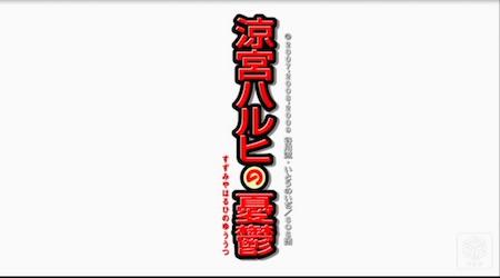 涼宮ハルヒの憂鬱 (アニメ)の画像 p1_24