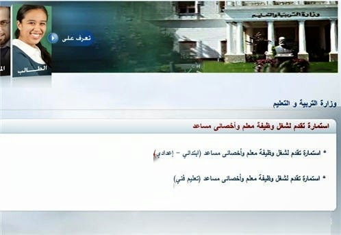 شرح خطوات التقديم إلكترونيا للوظائف الخالية للمعلمين في وزارة التربية والتعليم